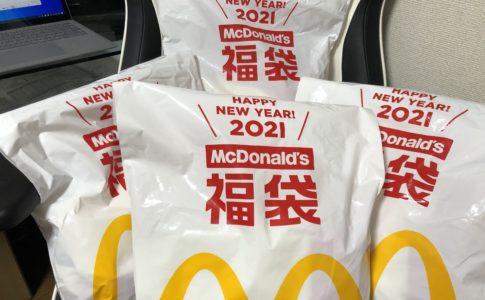 マクドナルド福袋
